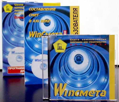 Скачать программу WinСмета Neo Prof можно выполнив несколько несложных усло